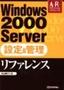 Windows2000Server 設定&管理リファレンス