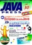 [表紙]JAVA PRESS Vol.30