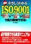 [表紙]最新 やさしくわかる ISO9001