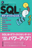 改訂新版 SQL ポケットリファレンス