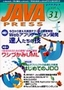 [表紙]JAVA PRESS Vol.31