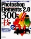 [表紙]デジカメ写真・<wbr/>Web<wbr/>画像処理のテクニック満載!<wbr/>Photoshop Elements2.0 300<wbr/>の技