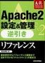 [表紙]Apache2<wbr/>設定&<wbr/>管理 逆引きリファレンス