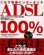 これで快適インターネット ADSL100%活用法