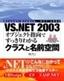 Visual Studio.NET2003 オブジェクト指向ですっきりわかる「クラスと名前空間」