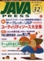 [表紙]JAVA PRESS Vol.32