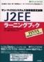 サン・マイクロシステムズ技術者認定試験 J2EEラーニングブック Web Component Developer for J2EE Platform 編