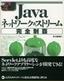 [表紙]Java ネットワーク&<wbr/>ストリーム 完全制覇