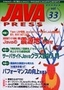 [表紙]JAVA PRESS Vol.33