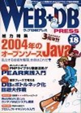[表紙]WEB+DB PRESS Vol.18