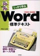[表紙]例題30+演習問題70でしっかり学ぶ Word標準テキスト Word2003対応版