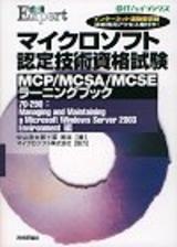 [表紙]マイクロソフト認定技術資格試験 MCP/MCSA/MCSE ラーニングブック 70-290