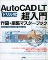 [表紙]〈ドリル式〉Auto CAD LT 超入門 作図・編集 マスターブック 2000/2000i/2002/2004 対応