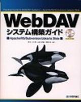 [表紙]WebDAVシステム構築ガイド ――Apache/IIS/Subversion/Jakarta Slide