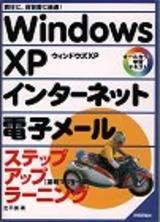 [表紙]Windows XP インターネット 電子メール ステップアップラーニング【基礎マスター編】