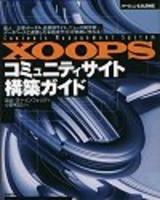 [表紙]XOOPS コミュニティサイト 構築ガイド