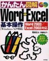 [表紙]かんたん図解 Word+Excel 基本操作 [Word2003/Excel2003 対応]