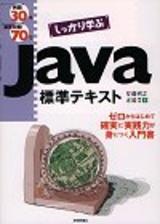 [表紙]例題30+演習問題70でしっかり学ぶ Java標準テキスト