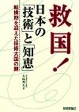 [表紙]救国!日本の「技術」と「知恵」−転換期を迎えた技術大国の顔−