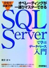 [表紙]自宅で体験学習 オペレーティングが一通りマスターできる SQL Serverで学ぶ データベース入門