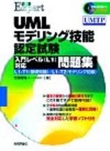 [表紙]UMLモデリング技能認定試験 入門レベル(L1)対応問題集