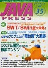 [表紙]JAVA PRESS Vol.35