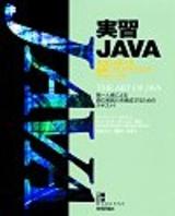 [表紙]実習JAVA−本当に使える最新プログラミングテクニック