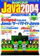 [表紙]キャリアアップJava2004 勝利の方程式