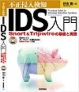 [表紙]不正侵入検知[IDS]入門 ――Snort&Tripwireの基礎と実践