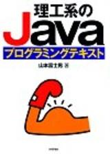 [表紙]理工系のJavaプログラミングテキスト