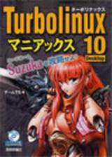 [表紙]Turbolinux 10Desktop マニアックス 〜コードネームsuzukaを攻略せよ!〜