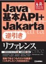 [表紙]Java基本API+Jakarta 逆引きリファレンス