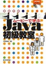 [表紙]講義実録 ムービーで学ぶJava初級教室