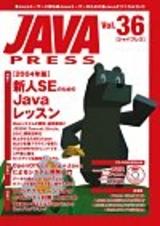 [表紙]JAVA PRESS Vol.36