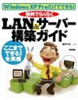 [表紙]WindowsXPだけでできる!無料でらくらく LAN&サーバー構築ガイド