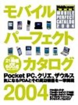 [表紙]モバイルパーフェクトカタログ2004