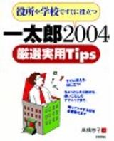 [表紙]役所や学校ですぐに役立つ 一太郎2004 厳選実用Tips