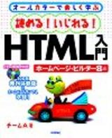 [表紙]読める!いじれる!HTML入門 −ホームページビルダー8編−