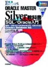 [表紙]合格Expert ORACLE MASTER Silver教科書 SQL/Oracle入門 Oracle9i Database対応