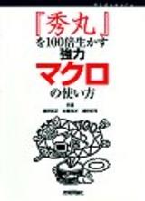 [表紙]『秀丸』を100倍生かす 強力マクロの使い方