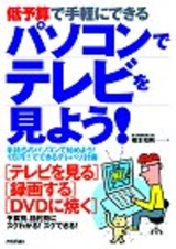 [表紙]低予算で手軽にできる パソコンでテレビを見よう!