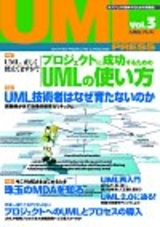 [表紙]UML PRESS Vol.3