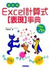 [表紙]最新版 Excel計算式表現事典 2003/2002対応