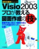 [表紙]Visio2003 プロが教える図面作成の技