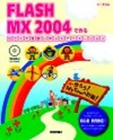 [表紙]FLASH MX 2004で作る 小さくて可愛いWebアニメーション