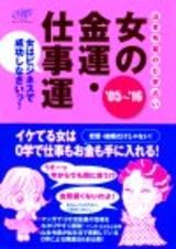 [表紙]山本令菜の0学占い 女の金運・仕事運'05〜'16