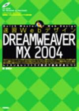 [表紙]速習Webデザイン DREAMWEAVER MX 2004