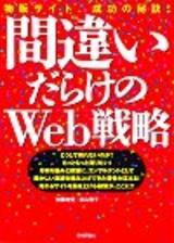 [表紙]間違いだらけのWeb戦略−物販サイト,成功の秘訣!