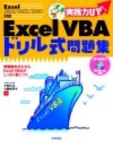 [表紙]実践力UP!Excel VBA ドリル式問題集[Excel 2003/2002/2000対応]