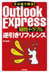 [表紙]その場で解決! Outlook Express[疑問・トラブル]逆引きリファレンス